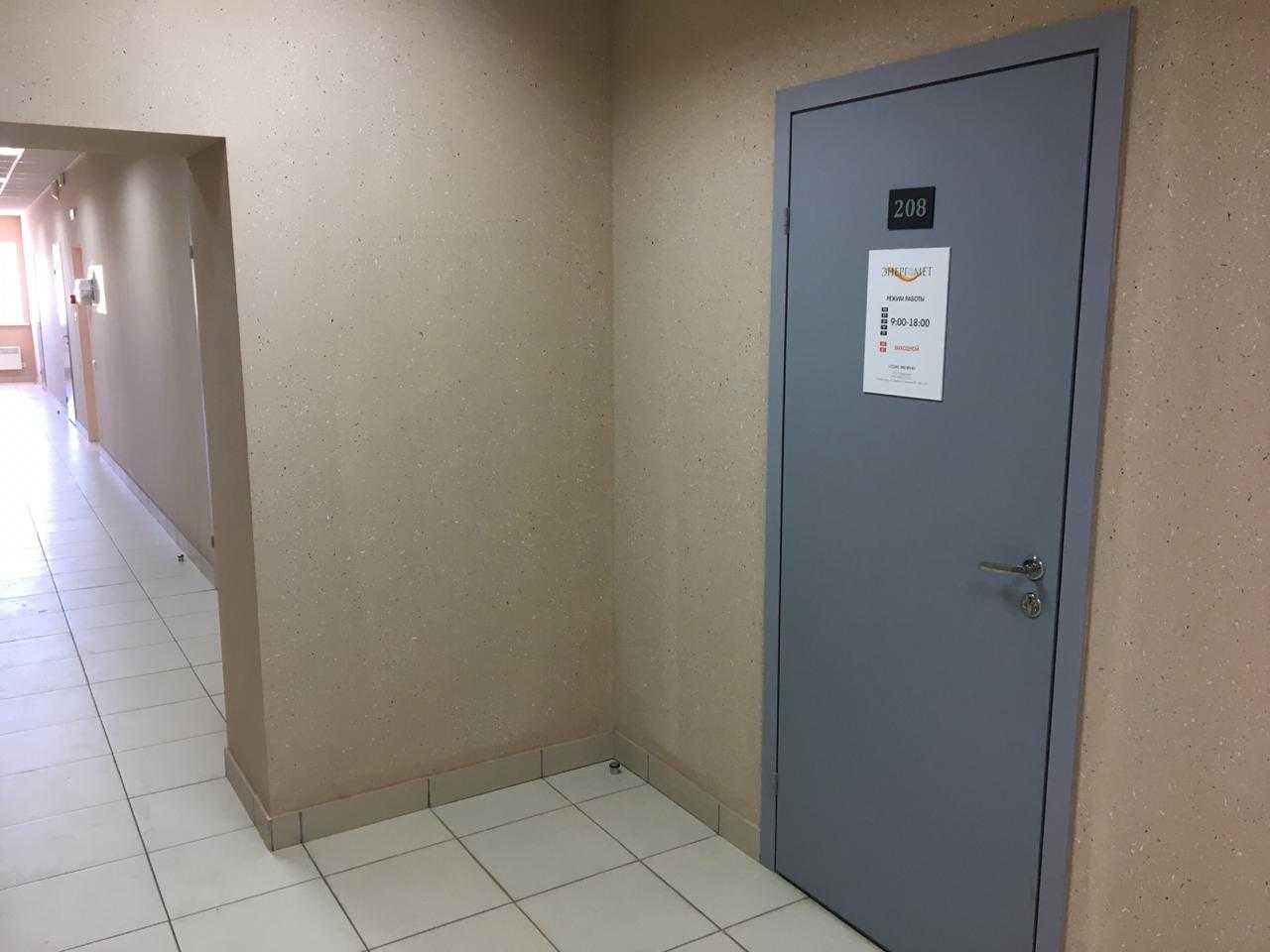 Офис компании Энергомет